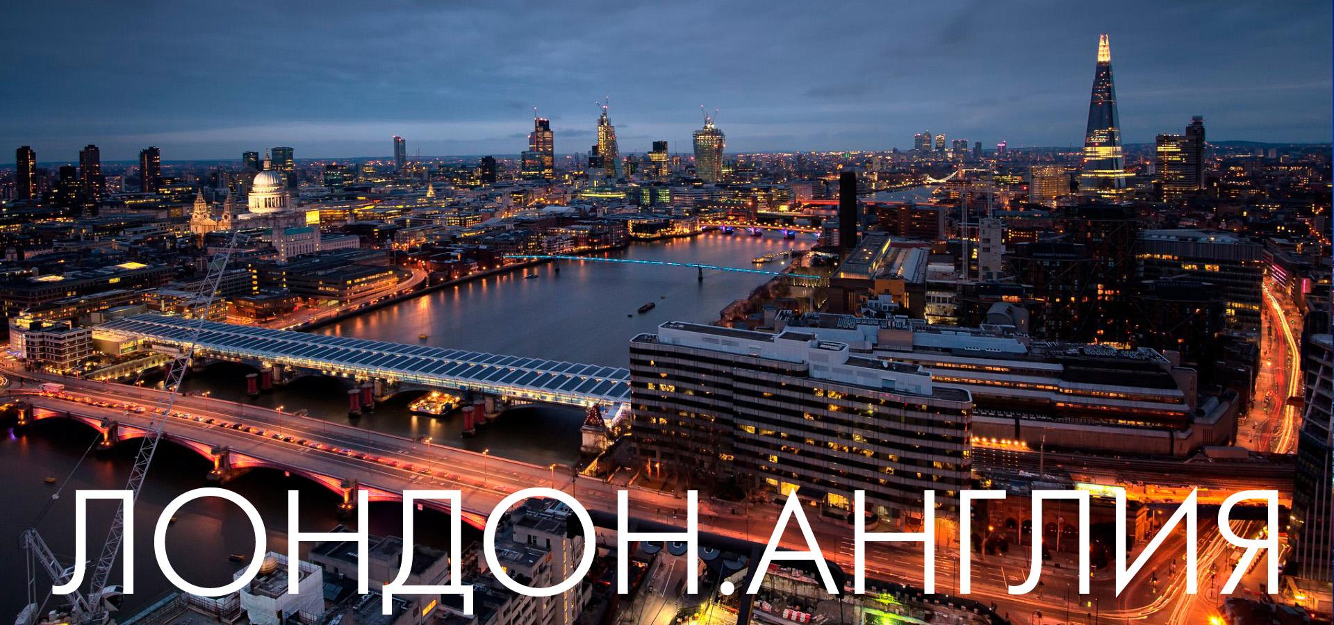 Почему россияне покупают недвижимость в Лондоне?