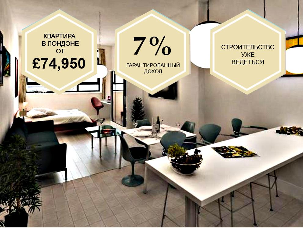 Инвестиции в студенческое жилье в Лондоне от 74000 фунтов